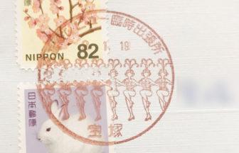 PostStamp2020012302